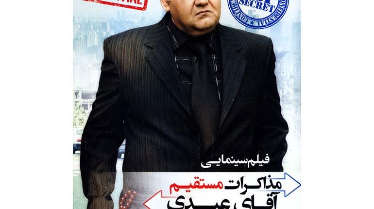 """دانلود فیلم ایرانی جدید """"مذاکرات مستقیم آقای عبدی"""" با لینک مستقیم"""