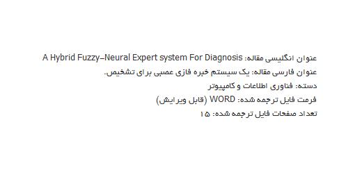 ترجمه مقاله سیستم منطق فازی عصبی به منظور شناخت