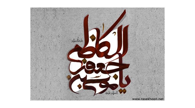 نگاهی به زندگانی امام کاظم (ع)