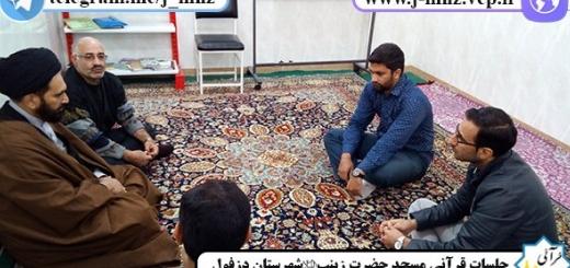 جلسه سازماندهی وضعیت فرهنگی مسجد 21 دی 96