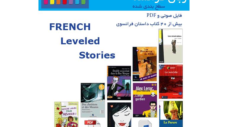 دانلود مجموعه کتاب های داستان زبان فرانسه French Leveled Stories