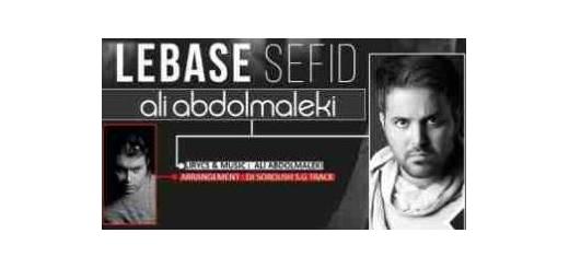 Ali Abdol Maleki _ Lebas Sefid