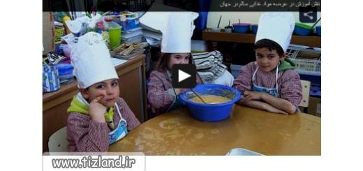 نقش آموزش در عرضه مواد غذایی سالم در جهان