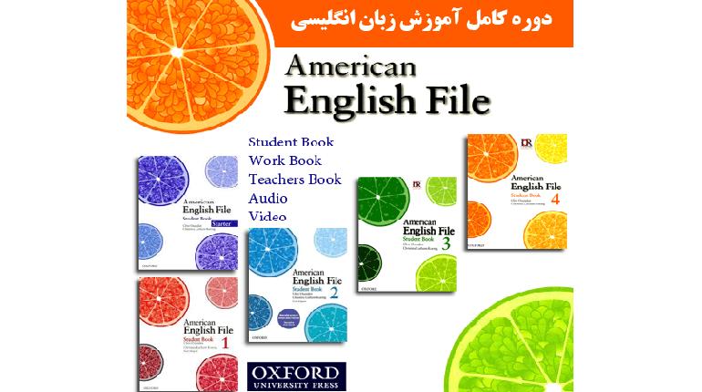 دانلود کتاب های دوره آموزش زبان American English File