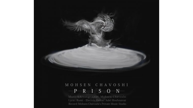 دانلود آهنگ جدیدایرانی محسن چاوشی به نام زندان