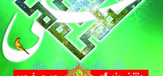جشن بزرگ عید غدیرخم 96