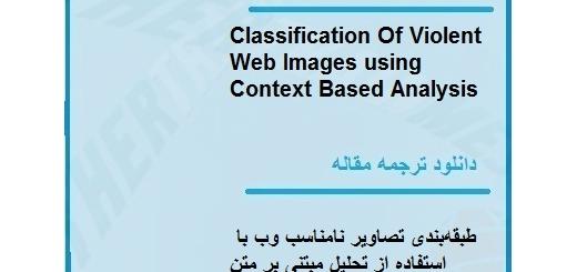 دانلود مقاله انگلیسی با ترجمه طبقهبندی تصاویر نامناسب وب با استفاده از تحلیل مبتنی بر متن (دانلود رایگان اصل مقاله)