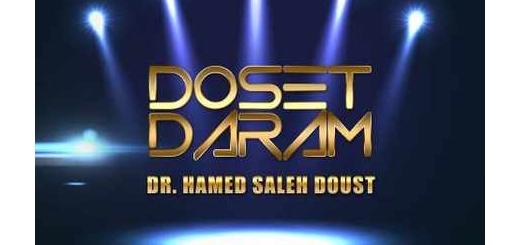 دانلود آلبوم جدید و فوق العاده زیبای آهنگ تکی از حامد صالح دوست