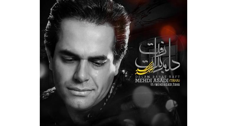 دانلود آهنگ جدید ایرانی مهدی اسدی ( طاها ) بنام دلم برات رفت