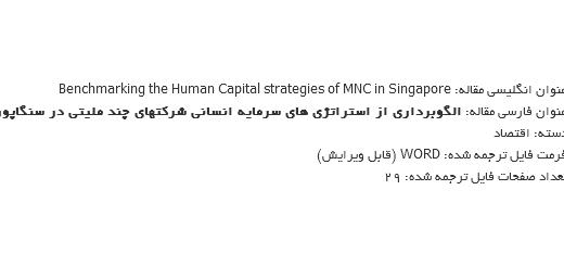 ترجمه مقاله الگوبرداری رقابتی سرمایه بشری کمپانی های چند تابعیتی در سنگاپور