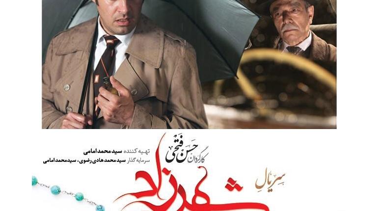دانلود سریال ایرانی و جدید شهرزاد قسمت بیست و دوم ۲۲