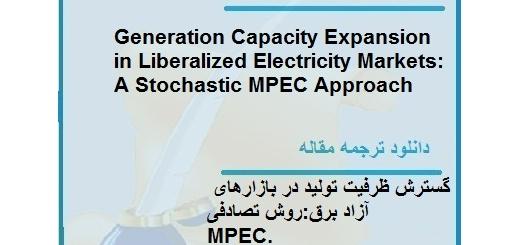 ترجمه مقاله در مورد گسترش ظرفیت تولید در بازارهای آزاد برق (دانلود رایگان اصل مقاله)