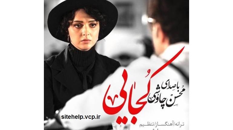دانلود موزیک ویدئو جدید ایرانی محسن چاوشی به نام کجایی