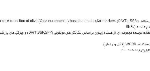 ترجمه مقاله رشد از هسته زیتون مطابق با مارکرهای مولکولی و خاصیت های DArT,SSR,SNP