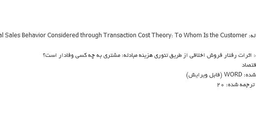 ترجمه مقاله تاثیرات اخلاقی رفتار فروش در نظر گرفته شده توسط تئوری هزینه معامله