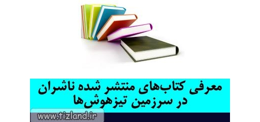 درج اخبار ناشران و نشر کتاب های جدید به صورت رایگان در سرزمین تیزهوش ها