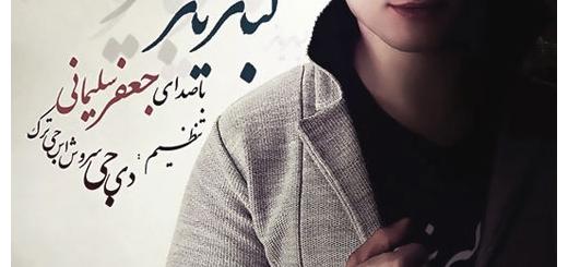 Jafar Soleymani - Labriz