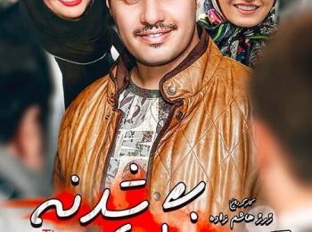 دانلود فیلم ایرانی جدید وقت بزرگ شدنه با لینک مستقیم
