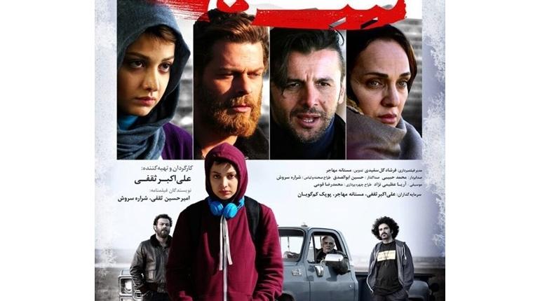 دانلود رایگان فیلم ایرانی جدید هلن با لینک مستقیم