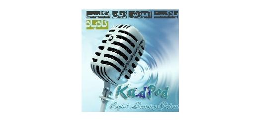کادپاد 1 – معرفی افعال – KadPod No: 1