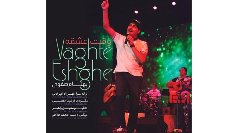 دانلود آهنگ جدید ایرانی و بسیار زیبای بهنام صفوی به نام وقت عشقه