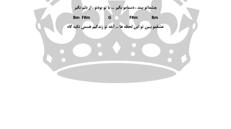 اکورد نبض از میثم ابراهیمی