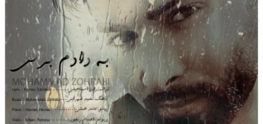 دانلود آهنگ جدید محمد ظهرابی بنام به دادم برس