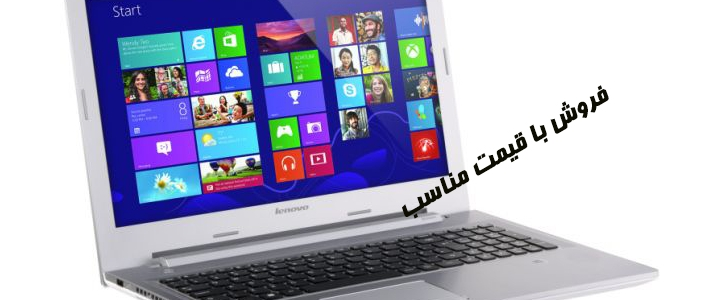 لپ تاپ دسته دو با قیمت مناسب Lenovo Z5070