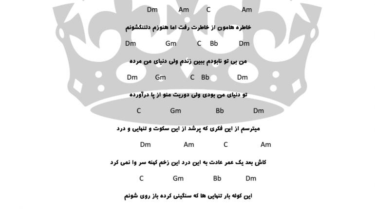 اکورد محسن یگانه من