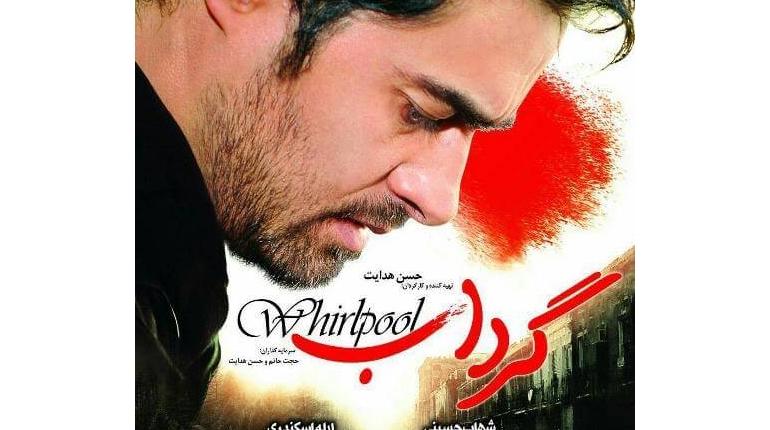 دانلود رایگان فیلم ایرانی گرداب با کیفیت عالی  ۷۲۰p