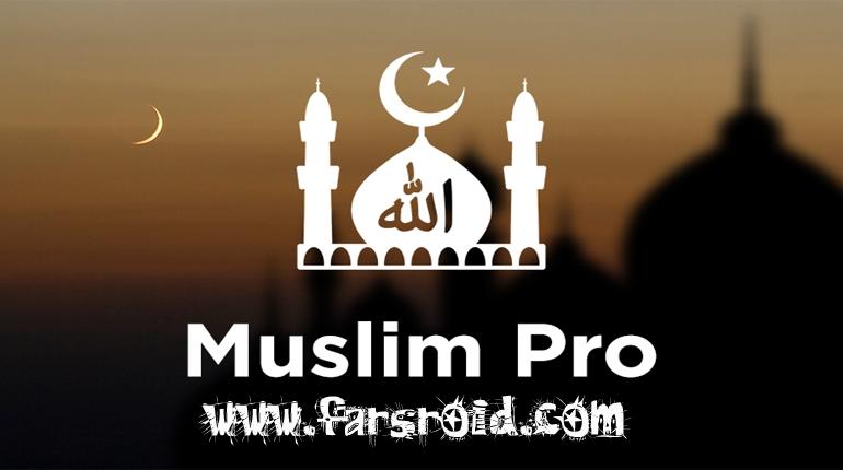 دانلود برنامه جامع مذهبی اندروید Muslim Pro