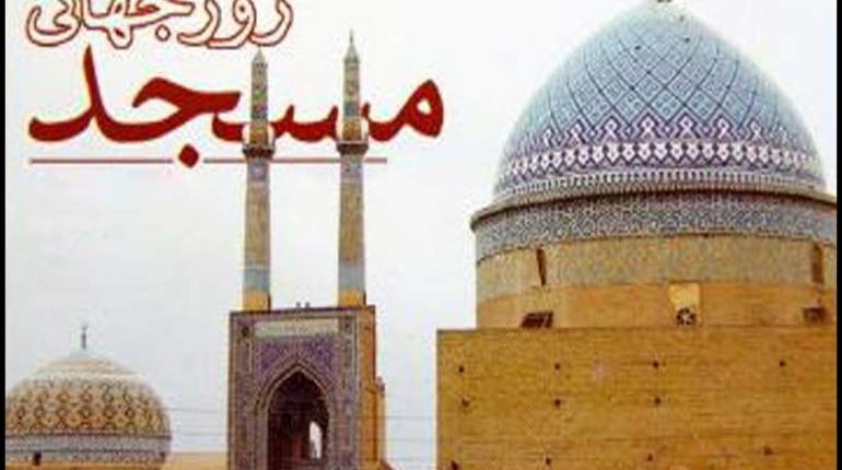 30 مرداد روز جهانی مسجد گرامی باد
