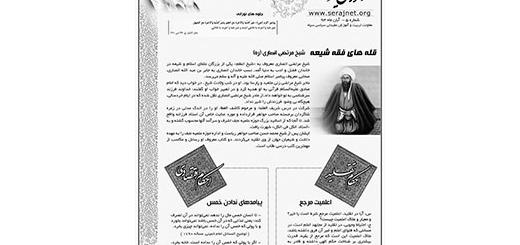 آموزش غیر حضوری فقه واحکام اسلامی شماره 5