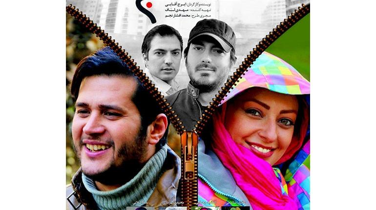 دانلود رایگان فیلم ایرانی جدید خط کج بالینک مستقیم