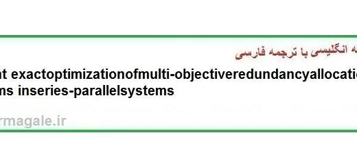 دانلود مقاله انگلیسی با ترجمه بهینه سازی مسائل تخصیص افزونگی چند هدفه، در سیستم های سری - موازی(دانلود رایگان اصل مقاله)