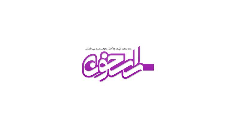 موسسه فرهنگی اطلاع رسانی راسخون