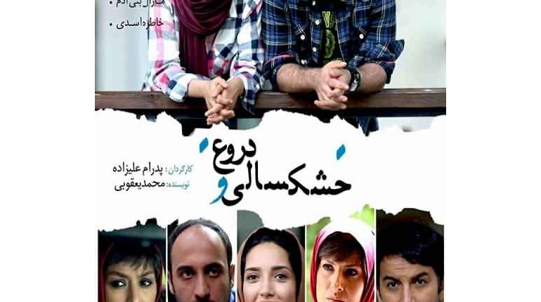 دانلود رایگان فیلم جدید و سینمایی خشکسالی و دروغ با لینک مستقیم