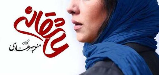 دانلود سریال عاشقانه قسمت 9 نهم رایگان