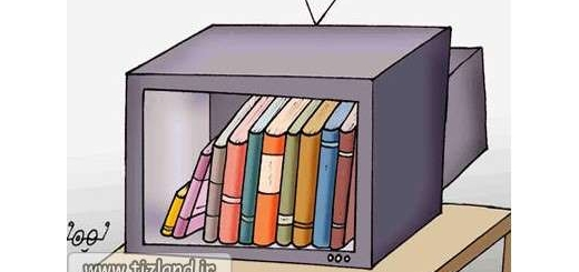 تقابل تلویزیون و مطالعه