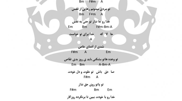 اکورد دست خط از سامان جلیلی