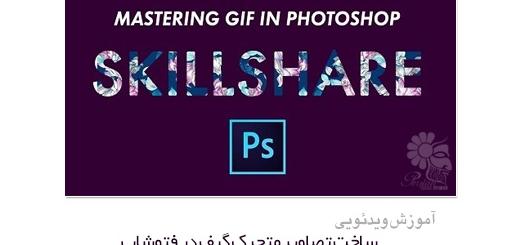 دانلود آموزش ساخت تصاویر متحرک گیف در فتوشاپ