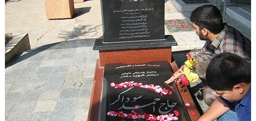میثاق با شهدا به مناسبت دهه فجر 17 بهمن 93