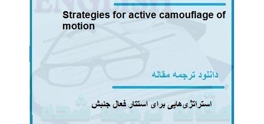 مقاله ترجمه شده در مورد استراتژیهایی برای استتار فعال جنبش (دانلود رایگان اصل مقاله)