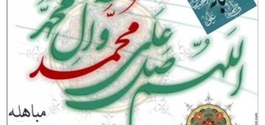 تصاویرروز مباهله پیامبرگرامی اسلام