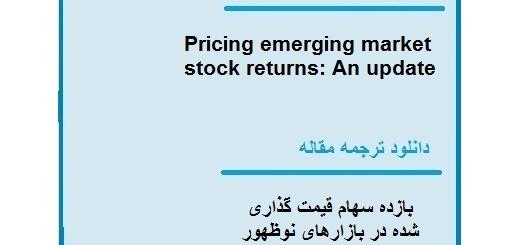 دانلود مقاله انگلیسی با ترجمه بازده سهام قیمت گذاری شده در بازارهای نوظهور (دانلود رایگان اصل مقاله)