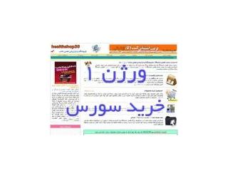 طراحی فروشگاه اینترنتی و سایت بازاریابی اینترنتی، ورژن 1 (خرید سورس)