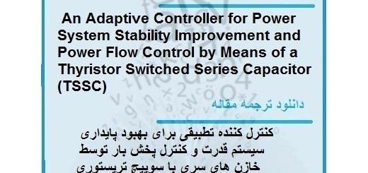 ترجمه مقاله در مورد کنترل کننده تطبیقی برای بهبود پایداری سیستم قدرت و کنترل پخش بار توسط خازن های سری با سوییچ تریستوری (دانلود رایگان اصل مقاله)
