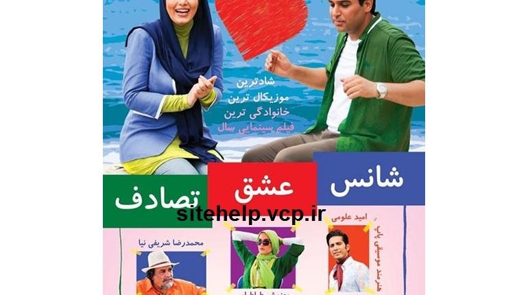 """دانلود فیلم ایرانی جدید """"شانس عشق تصادف"""" با لینک مستقیم"""