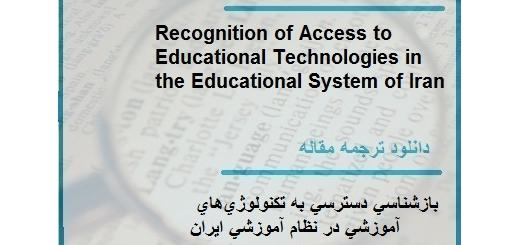 دانلود مقاله انگلیسی با ترجمه  بازشناسی دسترسی به تکنولوژیهای آموزشی در نظام آموزشی ایران (دانلود رایگان اصل مقاله)