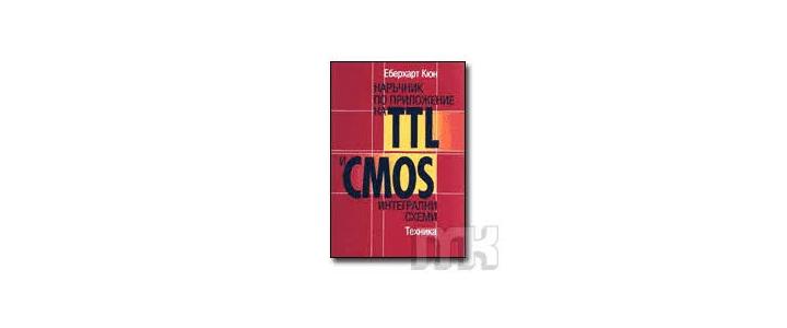 دانلوددیتاشیت آی سی های TTL&CMOS